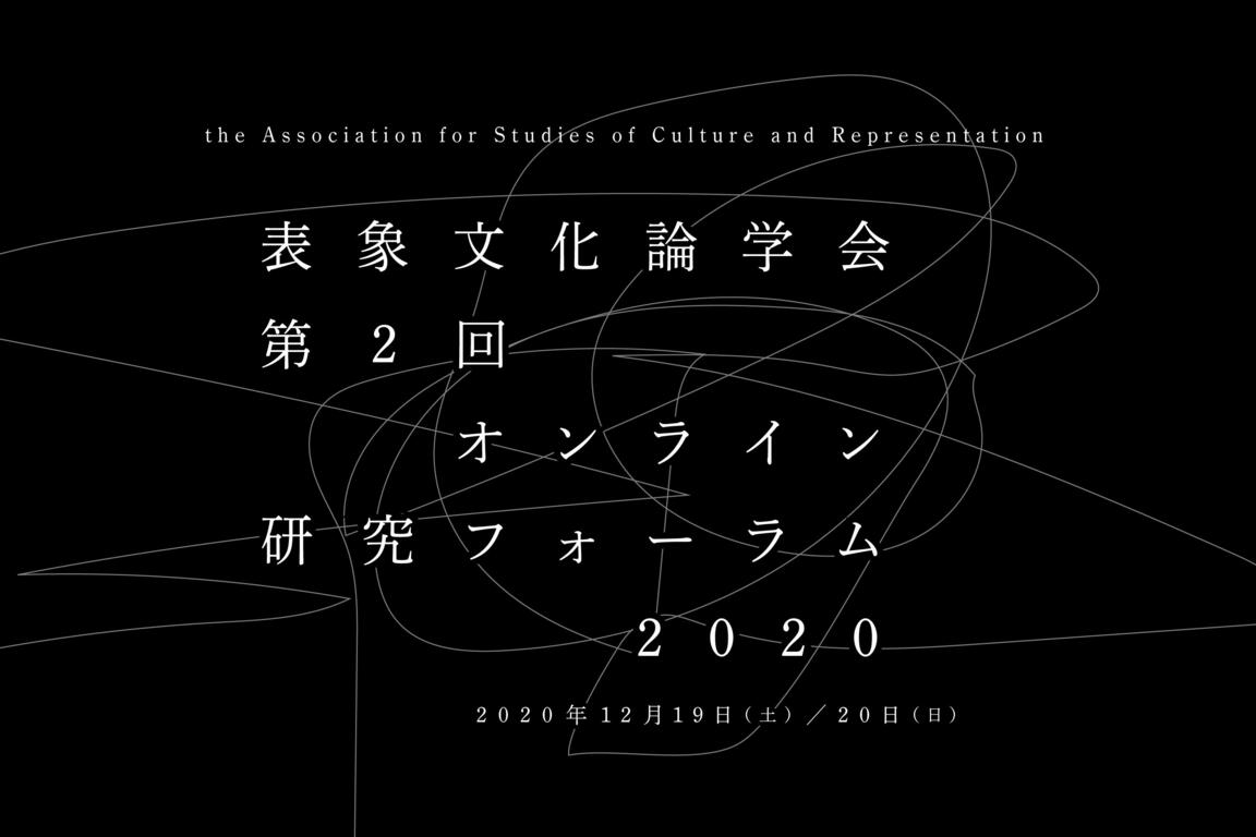 第2回表象文化論学会オンライン研究フォーラム2020