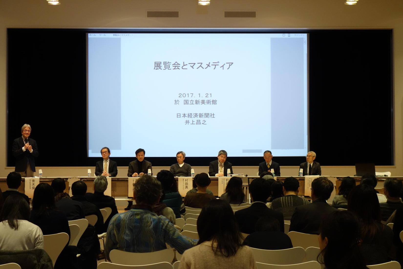 展覧会とマスメディア.JPGのサムネイル画像