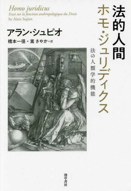アラン・シュピオ (著)、橋本一径、嵩さやか (翻訳)                                           法的人間 ホモ・ジュリディクス 法の人類学的機能