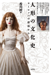 香川 人形の文化史.png