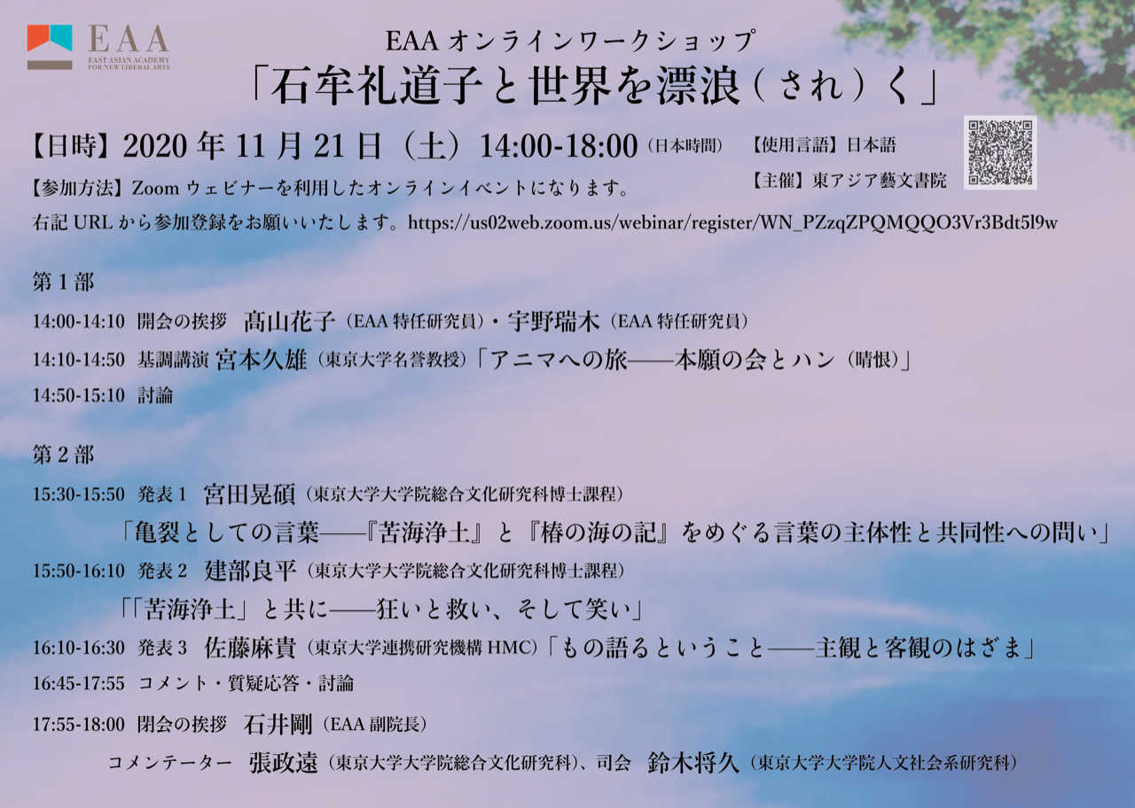 20201121_Ishimure_Flyer.png