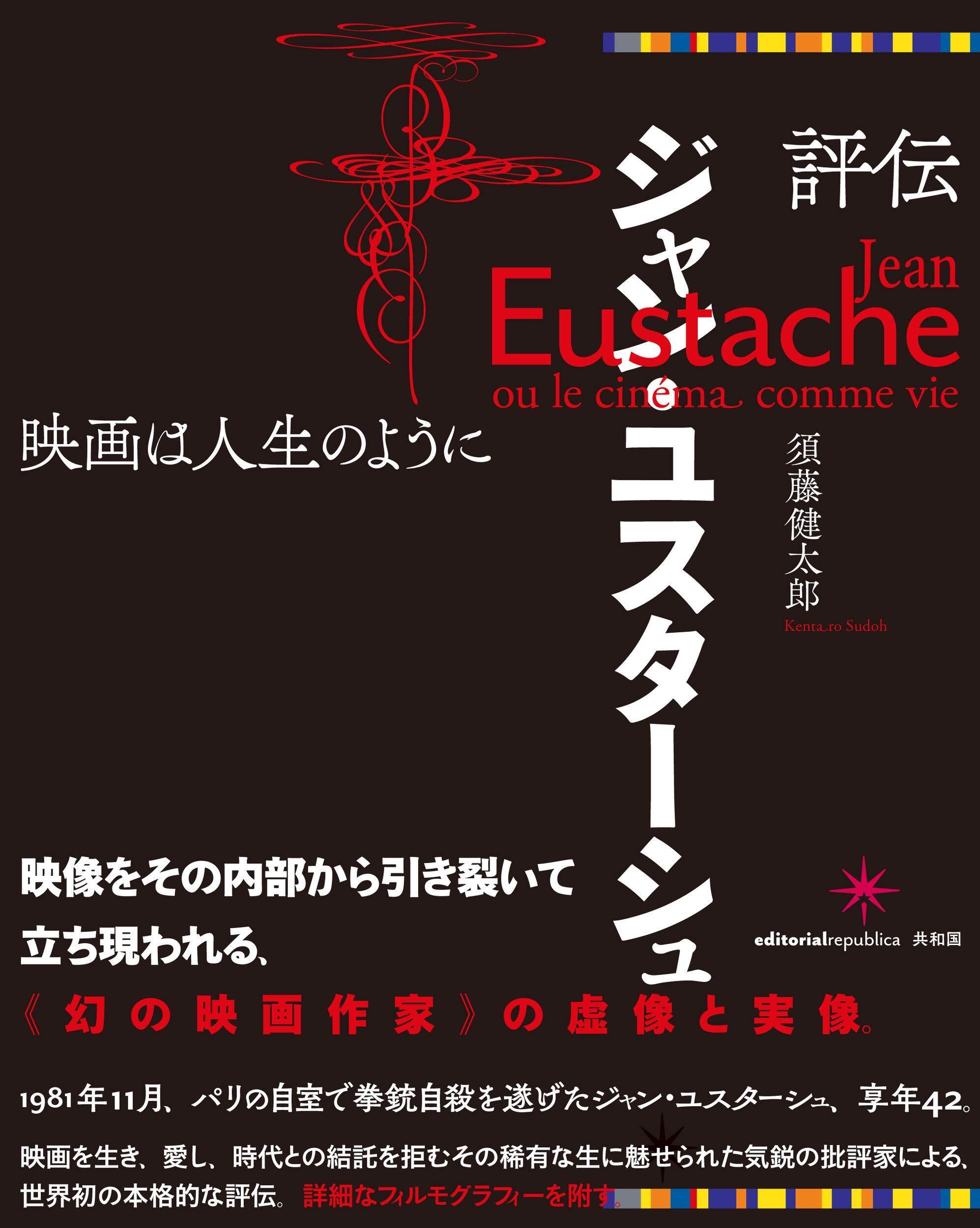 須藤「評伝ジャン・ユスターシュ」.jpg