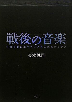 戦後の音楽.jpg