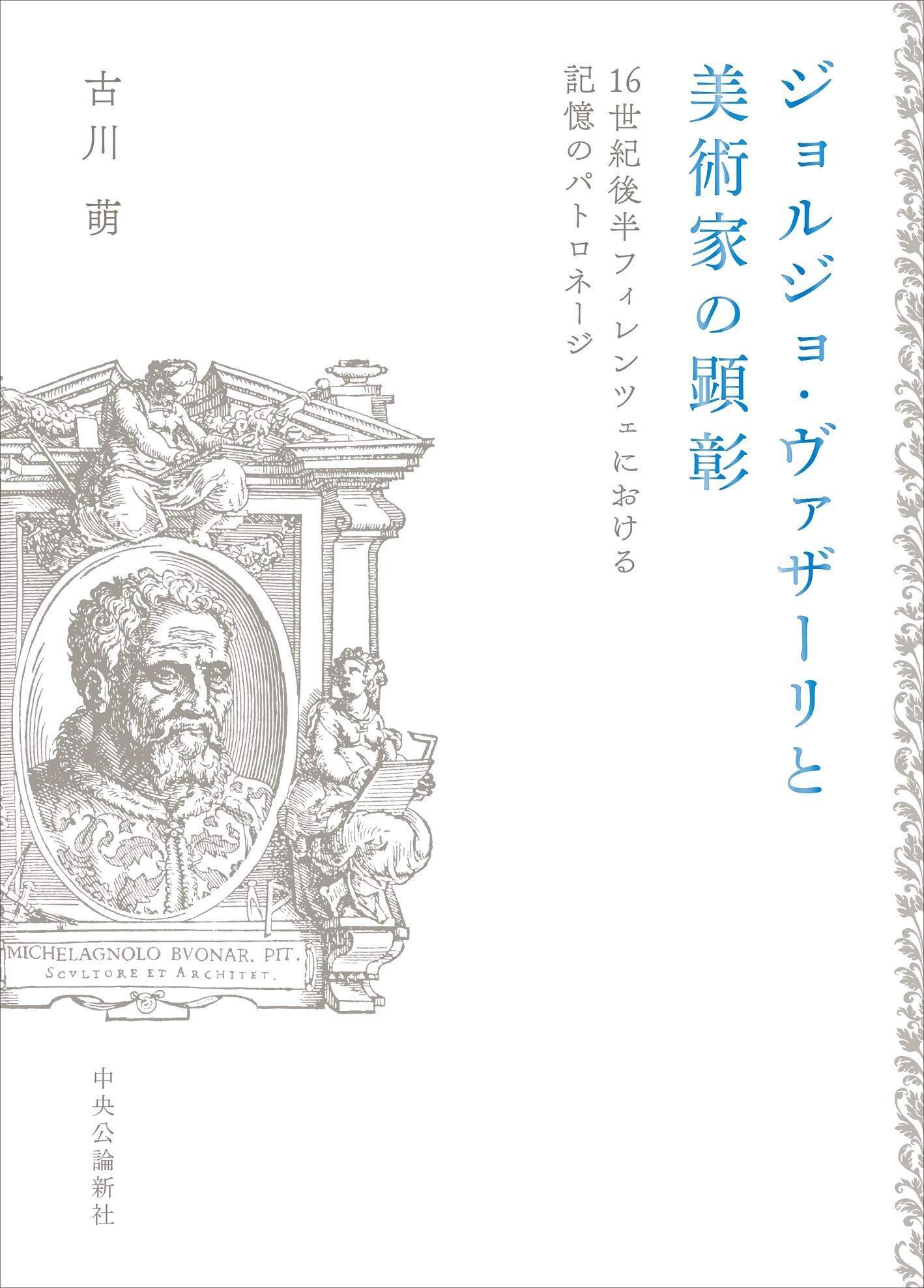 古川「ヴァザーリ」2(高画質).jpg